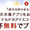 楽天市場アプリでマクドナルドのアイスコーヒーSが一杯無料