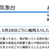 【速報】気象庁が四国地方の梅雨入りを発表!今年の四国地方は平年より雨量がやや多く、期間は平年並の予想!!