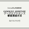 【はてなブログ】2019年9月 GoogleAdsense(グーグルアドセンス)審査通過方法