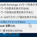 【Outlook 2016】最小化のときタスクトレイだけに表示・常駐させる方法。タスクバーにあるOutlookが邪魔なときの対処