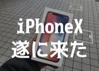 ついにiPhoneXを買いました。買うときに失敗したことも赤裸々に書きます。