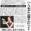 水原希子さんと出演CMに対するヘイトスピーチがひどい