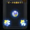 イベント「ピクサー・パズル」4枚目の挑戦!