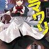 祭りの始まりだ! 「ヒマワリ:unUtopial World」5巻! 【ラノベ感想】