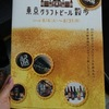2015/8/31迄:東京クラフトビール散歩★35のお店でクラフトビールを飲み比べ! 東京駅界隈でシュワっと楽しもう!!