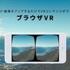 簡単、無料!VRコンテンツ生成サービス「ブラウザVR」トライアル版提供開始!