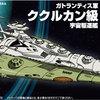 メカコレクション ククルカン級襲撃型駆逐艦