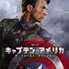 キャプテン・アメリカ ザ・ファースト・アベンジャー(2011)