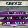 【縛鎖の迷宮】第8迷宮に挑戦!(ダイジェスト)