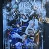 ミュージカル『刀剣乱舞』2部曲、これが好き!選手権~結果発表その4:「つはものどもがゆめのあと」編~