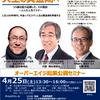 オーバーエイジ起業公開セミナーご報告