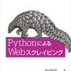Pythonでスクレイピングをしてみよう!
