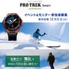 アウトドア用スマートウォッチCASIO PRO TREK Smart WSD-F20のイベント&モニター募集中