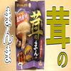 茸(きのこ)のまんま しいたけスナック 香ばし醤油味(ユーハ株式会社)、面白KINOKO