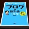 ブログを勉強するために読んだ本3冊を一挙ご紹介!