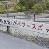 【長野県飯田市】熊野神社