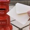 今日は何の日?1月24日は「郵便制度施行記念日」~「郵便制度の父」と呼ばれた人は?~