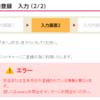 nanacoカードの「クレジットカードの事前登録」ができない!nanacoお問合せセンターに問い合わせてみた!