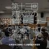 560食目「第十三回 糖尿病の栄養学セミナーで講演させて頂きました。」大牟田市立病院@福岡県大牟田市