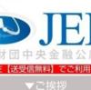 JEF日本財団中央金融公庫の西崎楓さんから1000万円をくれるというメールが来ました