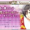 【誓いのキスは突然に】攻略 宇都宮遥 season2