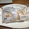 【ローソン】好き嫌いは別れるかも?「ダブルホイップのひんやりとしたパイコルネ」を実食レビュー!