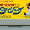 白熱プロ野球ガンバリーグ'93のゲームと攻略本 プレミアソフトランキング