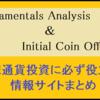 【仮想通貨】ICOとファンダメンタルズ情報収集サイトをまとめてみた