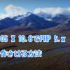 Mac OS X 10.8でPHP 5.xを動作させる方法