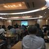山形県薬剤師会の研修会に参加してきました。今週の漢方相談会のお知らせ