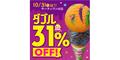 【株主優待】秋晴れの今日はサーティーワンの日 B−Rサーティワンアイスクリーム株式会社 2268