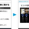 小川ゼミナールでウェブ解析の研究をしよう!2020年1Q発表会レポート