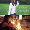 【PV インディーズ情報】コズミ・クロスフェイド J-POPS ガールポップ cute girl 札幌