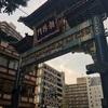 中華街ぶらり一人旅