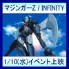 『劇場版 マジンガーZ / INFINITY』4Dプレミアム上映/舞台挨拶イベント付き 1月10日上映