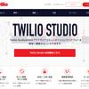 Twilio + Node.jsで自動音声を流す1