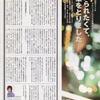 加藤成亮/青い独り言vol.1〜20