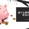 【1年で100万円貯金した私が教える 誰でも簡単にできる貯金のコツ 】