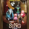 【SING】