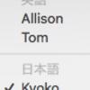 macosでテキスト読み上げの声をサクッと変えるアプリ(polyglottの追加情報)