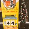 あと44日(12月だ!クリスマスだ!サンタクロースになりきろう!)