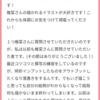 6/27 マシュマロお返事
