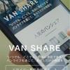 【国内初】カーシェアサービス「バンシェア(VAN SHARE)」キャンピングカーも借りる時代へ。
