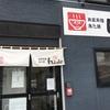 北区新川の繁盛店 麺や hide で味噌ラーメンと半チャーハンをいただく 2021ラーメン#21