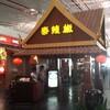 北京首都空港の泰辣椒で初水餃子だったが