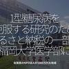 415食目「1型糖尿病を克服する研究のため、ふるさと納税の一部が福岡大学医学部に」ー佐賀県のNPO法人が1000万円を助成ー