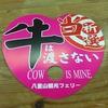 2017年、ついに黒島牛まつりへ初参戦!