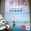 久しぶりに買った旅行雑誌