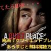 【映画】「クワイエットプレイス」ネタバレなしのあらすじと無料視聴方法を紹介