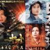 「SPACE BATTLESHIPヤマト」と「日本沈没(2006)」の共通項[SMAP×木村拓哉×草彅剛]